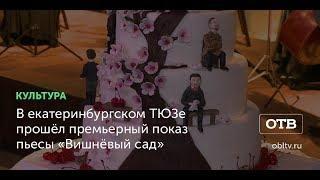 В екатеринбургском ТЮЗе прошёл премьерный показ пьесы «Вишнёвый сад»