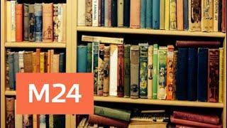 """Последняя глава. Где и когда завершится книжный фестиваль """"Красная площадь"""" - Москва 24"""