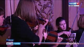 В Пензе начались «Дни австрийской музыки»