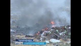 Мусорная свалка загорелась на Ставрополье