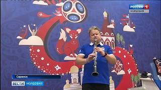 В Саранске в волонтеры чемпионата мира по футболу записываются семьями