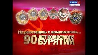 90 лет Комсомолу в Бурятии (из фондов ГТРК «Бурятия», 2014 год.)