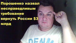 Порошенко назвал несправедливым требование вернуть России $3 млрд