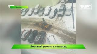 ИКГ Ямочный ремонт в снег #6