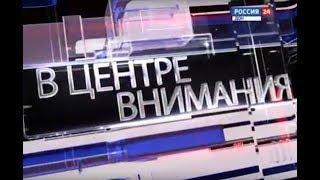 """""""В центре внимания"""". Эфир от 12.11.18"""