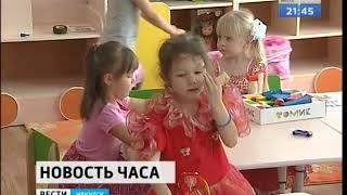 1,2 млрд рублей получит Иркутская область на создание дополнительных мест в детсадах и яслях