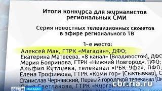 Алексей Мак, журналист ГТРК «Магадан» победил в конкурсе Центробанка России