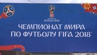 Чебоксары, как и все города страны готовятся к Чемпионату мира по футболу.