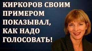 Елена Рыковцева - Киркоров своим примером показывал, как надо голосовать! Радио Свобода 20.03.18