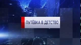 ГТРК «Ярославия» запускает новый проект - «Путёвка в детство»
