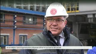 Вести - Вологодская область ЭФИР 23.10.2018 19:00