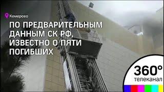 Владимир Путин выразил соболезнования семьям погибших в Кемерове