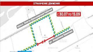 В Красноярске до 15 сентября перекроют улицу Вавилова
