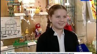 Итоги творческого конкурса среди детей подвели в Благовещенске