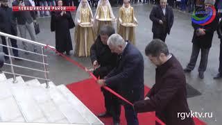 В Левашинском районе Дагестана открыли новую школу