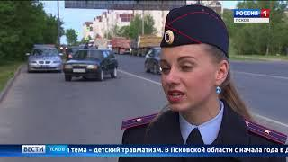 Вести-Псков 16.08.2018 11-40