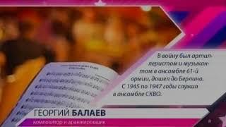 Донской календарь  1923 г  02 января  Балаев Георгий Михайлович