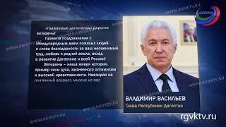 Глава республики поздравил старшее поколение дагестанцев с Международным днем пожилых людей