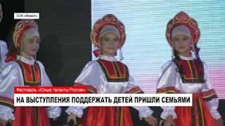 Фестиваль «Юные таланты России»