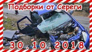 ДТП  Подборка  от Сереги на видеорегистратор за 30 10 2018 Октябрь 2018