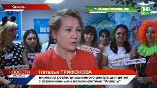 """Открытие реабилитационного центра """"Апрель"""" - ТНВ"""