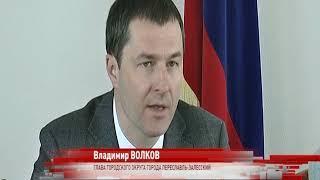 Власти Переславля встретились с активными блогерами