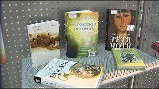 В югорские посёлки приедут известные писатели
