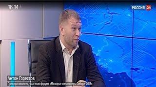 Конгресс «Молодые миллионеры Сибири» открывают в Академпарке
