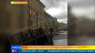 На Дворцовой площади в Петербурге из-за ветра рухнули строительные леса