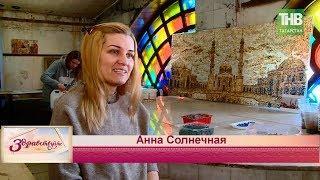 Анна Солнечная работает за удовольствие. Счастливые люди. Здравствуйте - ТНВ