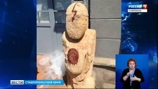 В Ставрополе вандалы изуродовали древние изваяния