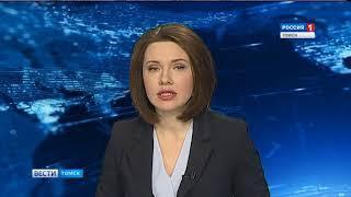 Вести-Томск. Выпуск 17:20 от 12.02.2018