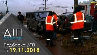 Подборка ДТП за 19.11.2018 год