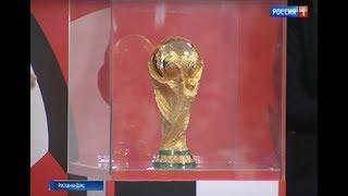 В Ростов привезли Кубок чемпионата мира по футболу