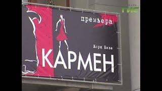 """Самая популярная опера в мире - """"Кармен"""" - на сцене Самарского театра оперы и балета"""
