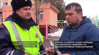 """В ходе операции """"Детское кресло"""" ГИБДД Мордовии выявила свыше 100 нарушений"""