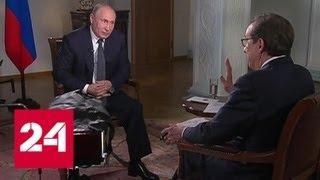 Путин: отношения с Россией не должны быть заложником внутриполитической борьбы в США - Россия 24