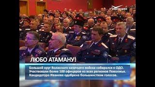 Казаки Волжского войска выбрали атамана на ближайшие 5 лет