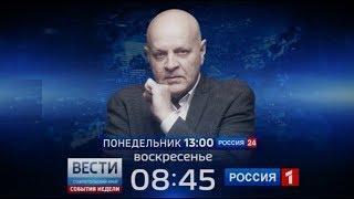 Вести Ставропольский край. События недели (10.06.2018)