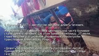 В Боливии в ДТП с автобусом погибли девять человек