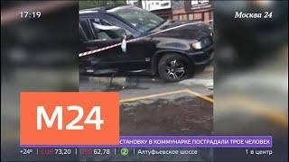 В Коммунарке автомобиль врезался в остановку - Москва 24