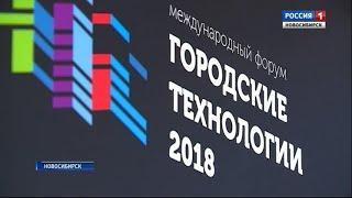 В Новосибирске дан старт обсуждению «Стратегии развития до 2030 года»