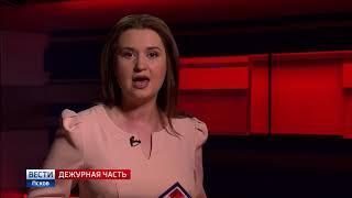 Вести.Дежурная часть.Псков 20.04.2018