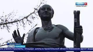 7 тысяч северян уже отдали свои голоса в конкурсе «Великие имена России»