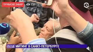 Прямо сейчас! Митинги в России против повышения пенсионного возраста. 09.09.2018