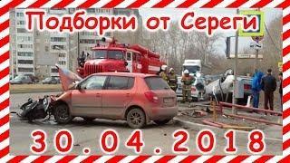 Подборка ДТП 30.04.2018 на видеорегистратор Апрель 2018