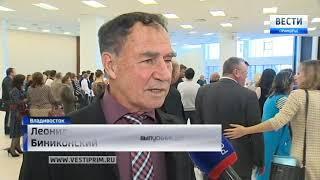 100 лет исполнилось со дня основания в Приморском крае высшего исторического образования