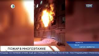 Пожар в многоэтажке