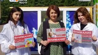 «Окно — опасность для ребёнка » Тематический флешмоб пройдёт в Иркутске 19 мая