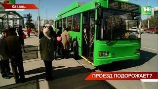 На два рубля минимум может повыситься стоимость проезда в общественном транспорте Казани - ТНВ
